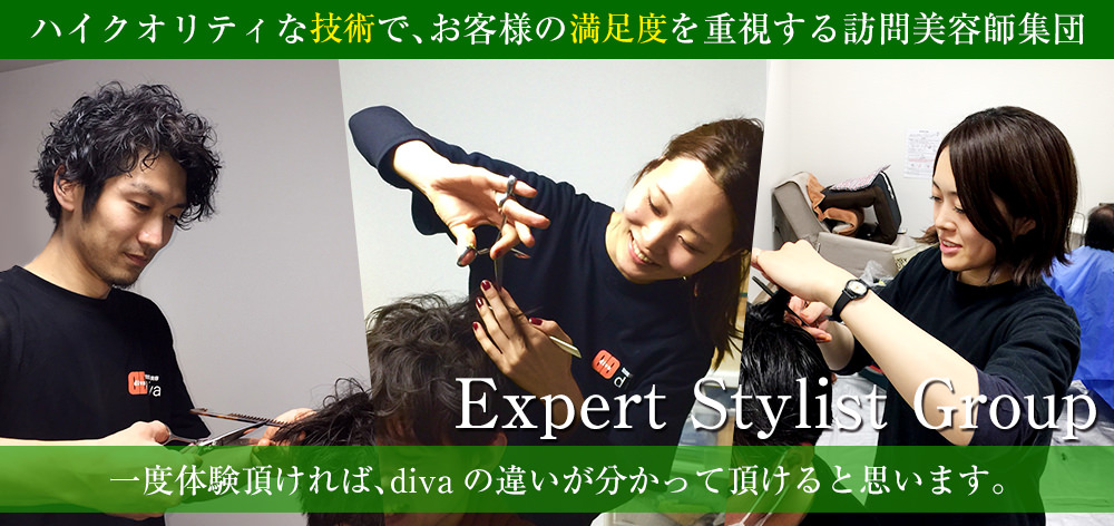 divaの訪問美容 Expert Stylist Group